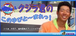 kujira_Blog.jpg